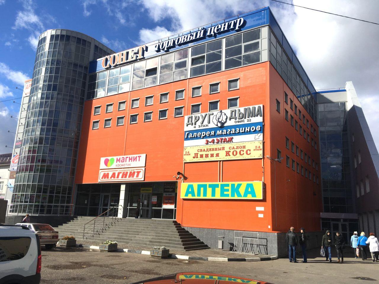 Торговом центре Сонет