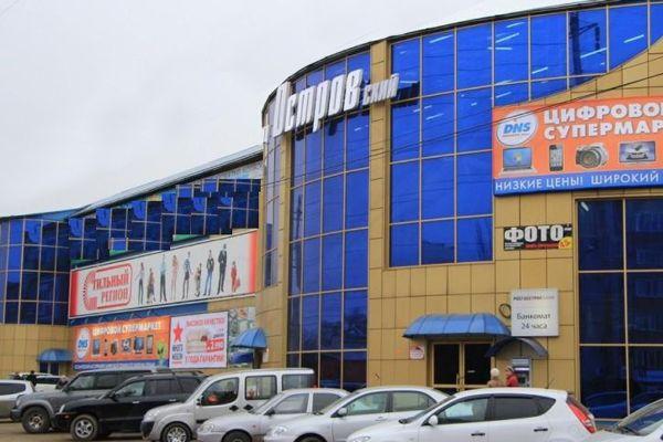 Торговый комплекс ОСТРОВский