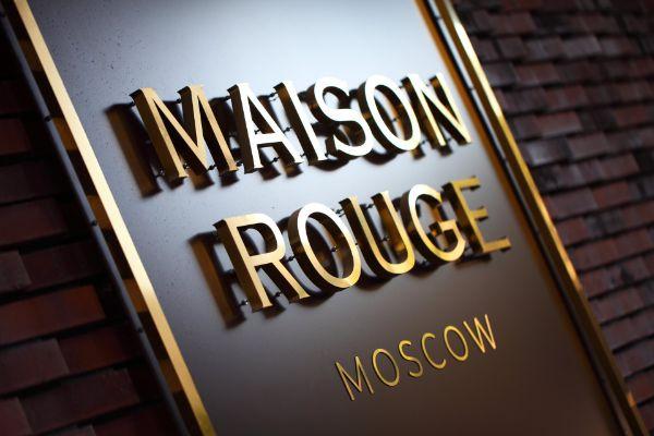 22-я Фотография ЖК «Клубный дом Maison Rouge (Мезон Руж)»