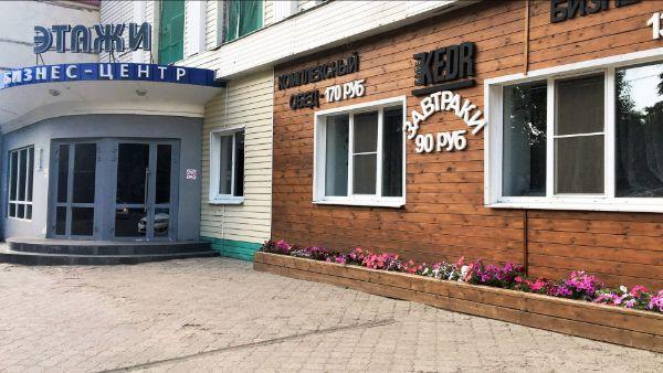 Бизнес-центр Этажи (Etazhi)