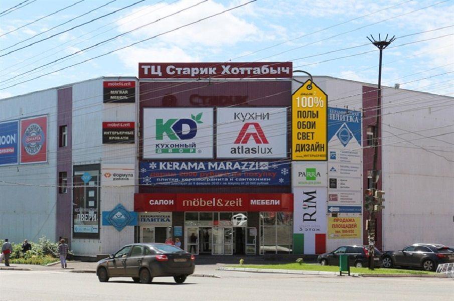 аренда помещений в ТЦ Старик Хоттабыч