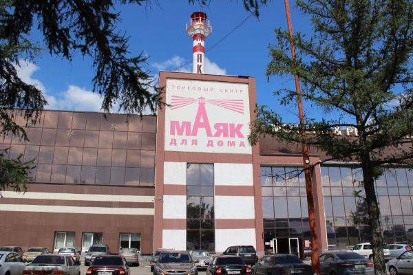 Специализированный торговый центр Маяк для дома