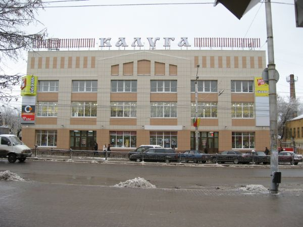 Торговый центр Калуга