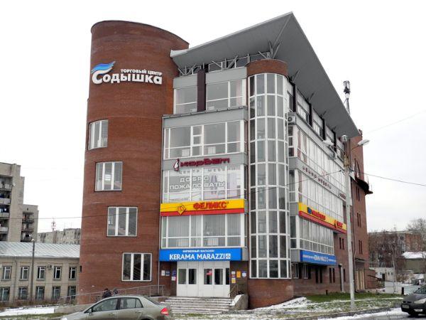 Торговый центр Содышка