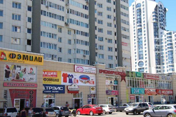 Торговый центр Красноармейский