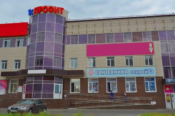 Торговый комплекс Профит