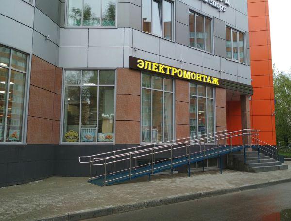 Торговый центр на ул. Пролетарская, 8А