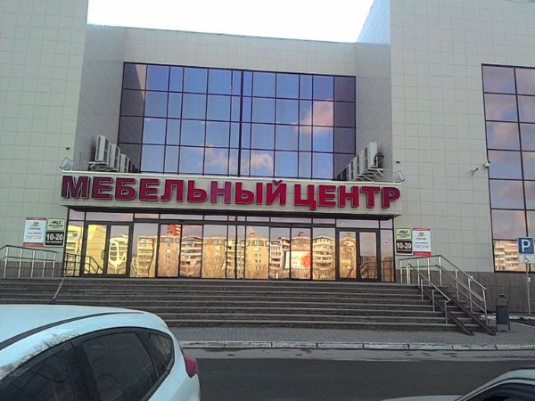 Торговый центр Мебельный центр