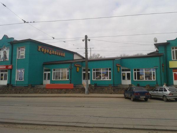 Торговый центр Городянский