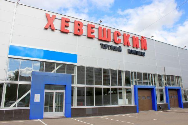 Торговый комплекс Хевешский