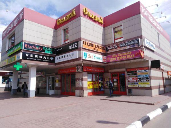 Торговый центр Сказка