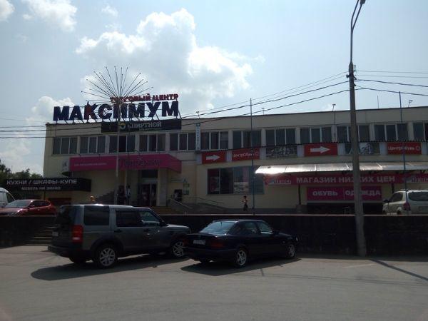 Торговый центр Максимум