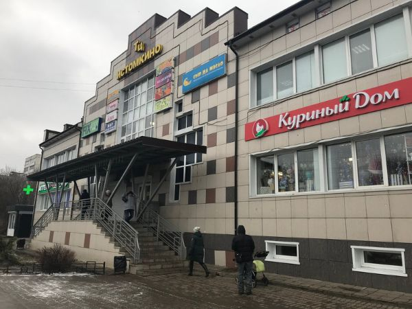 Торговый центр Истомкино