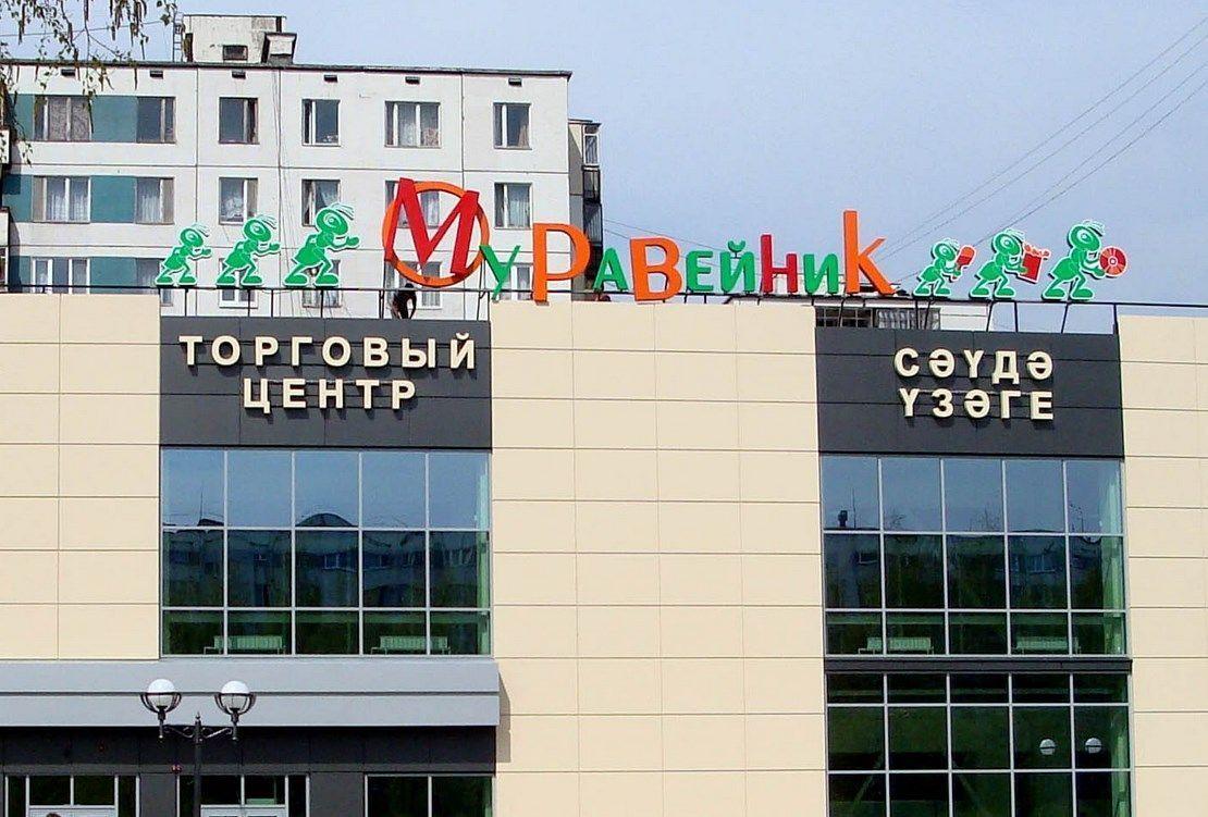 Торговом центре Муравейник