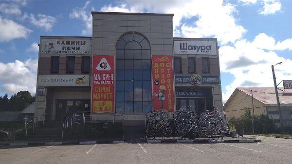 Торговый центр на ул. Советская, 33