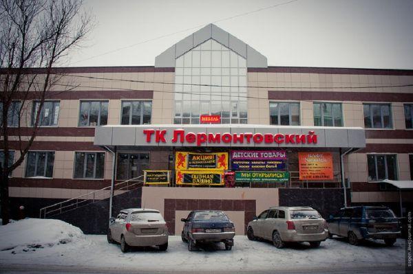 Торговый центр Лермонтовский
