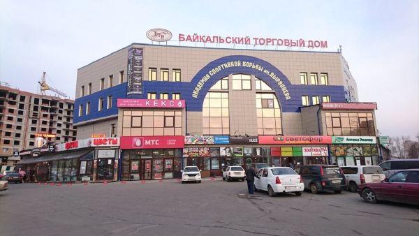 Торговый дом Байкальский