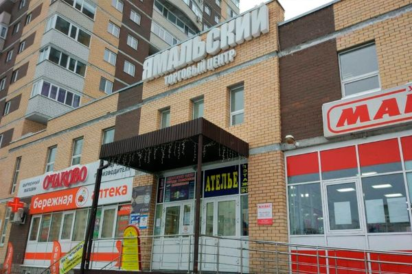 Торговый центр Ямальский