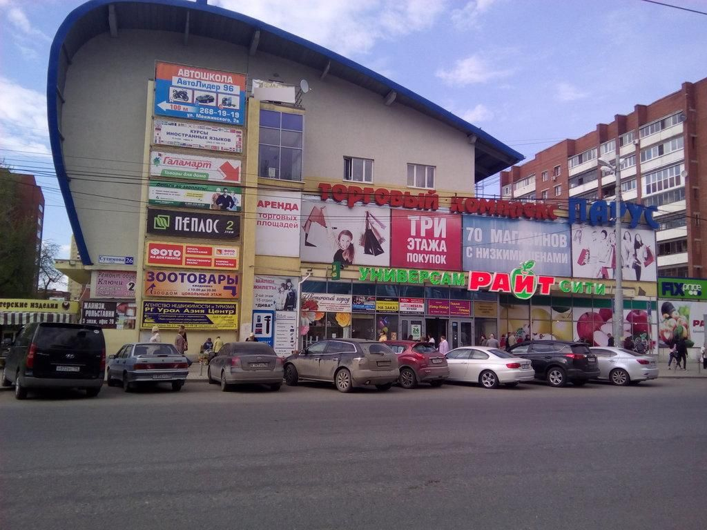 Торговом центре Парус