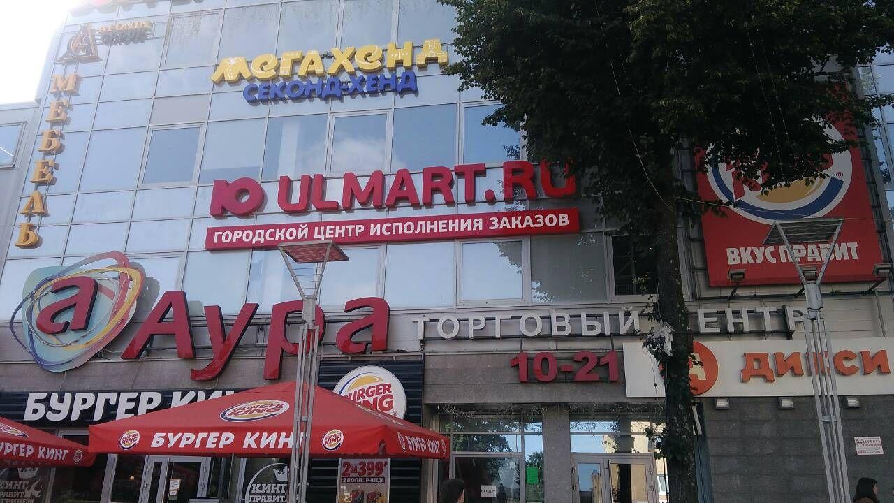 Торговом центре Аура
