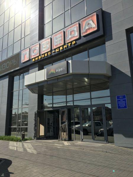 Торгово-офисный комплекс Победа