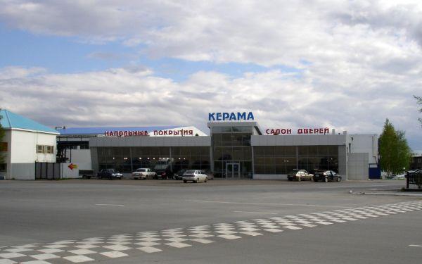 Специализированный торговый центр Керама