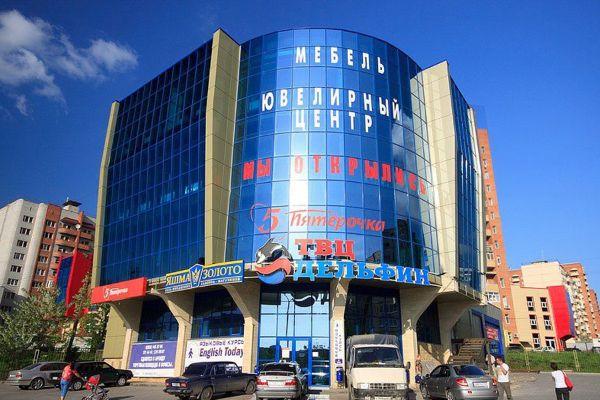 Торгово-выставочный комплекс Дельфин