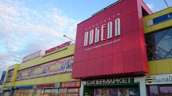 Торгово-развлекательный центр Победа