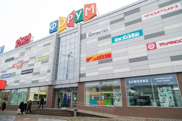 Торговый комплекс Форум
