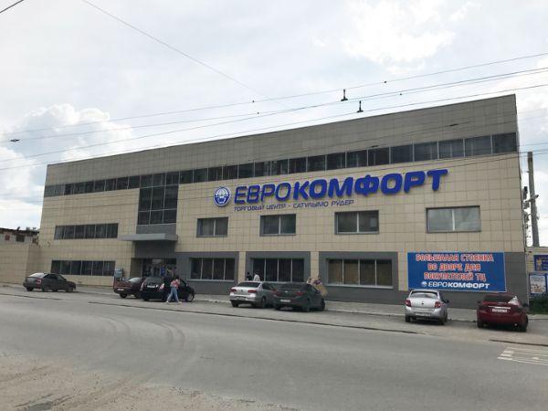 Специализированный торговый центр Еврокомфорт