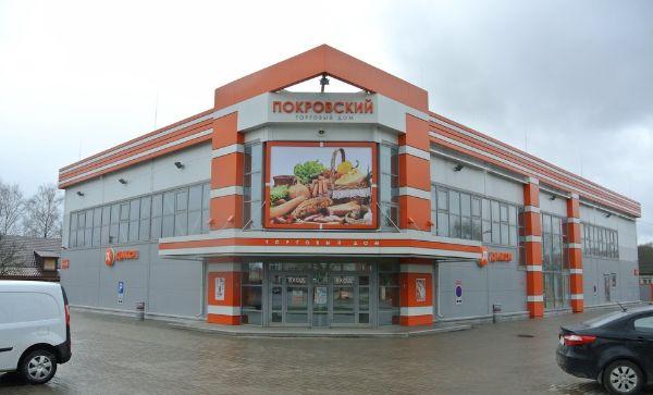 Торговый центр Покровский