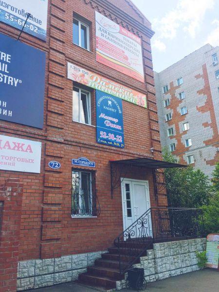 Офисное здание на ул. Горького, 72