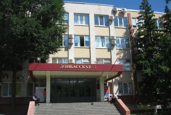 Офисный центр Донбасская-2