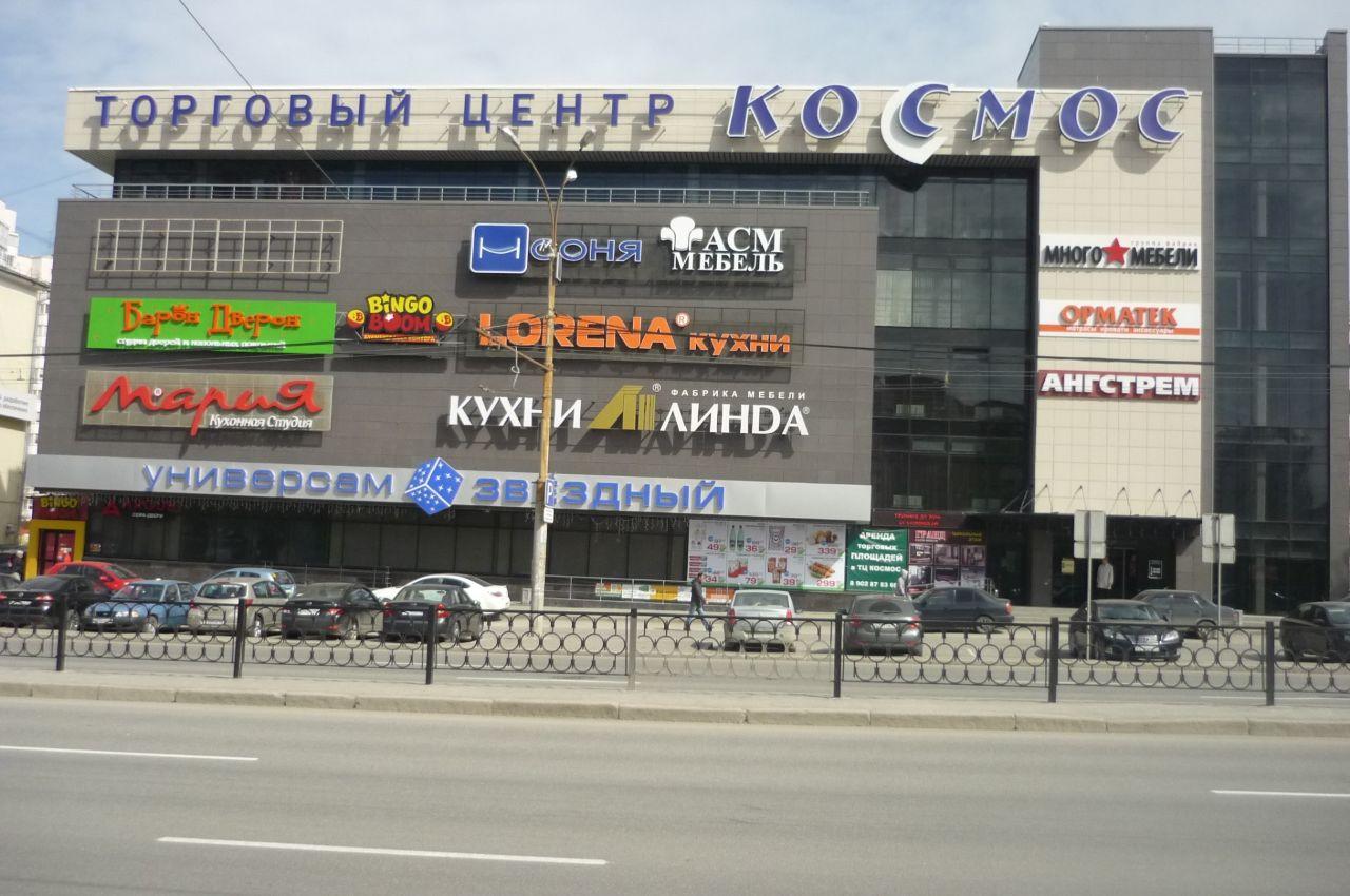 ТЦ Космос