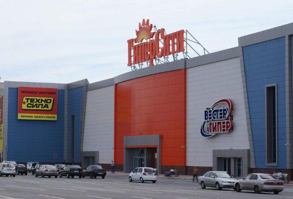 Торгово-развлекательный центр ГиперСити