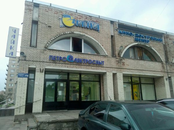 Торгово-офисный комплекс на ул. Купчинская, 1