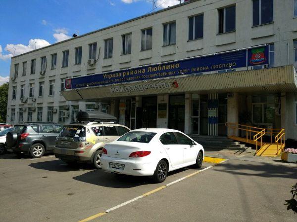 Административное здание на ул. Люблинская, 53