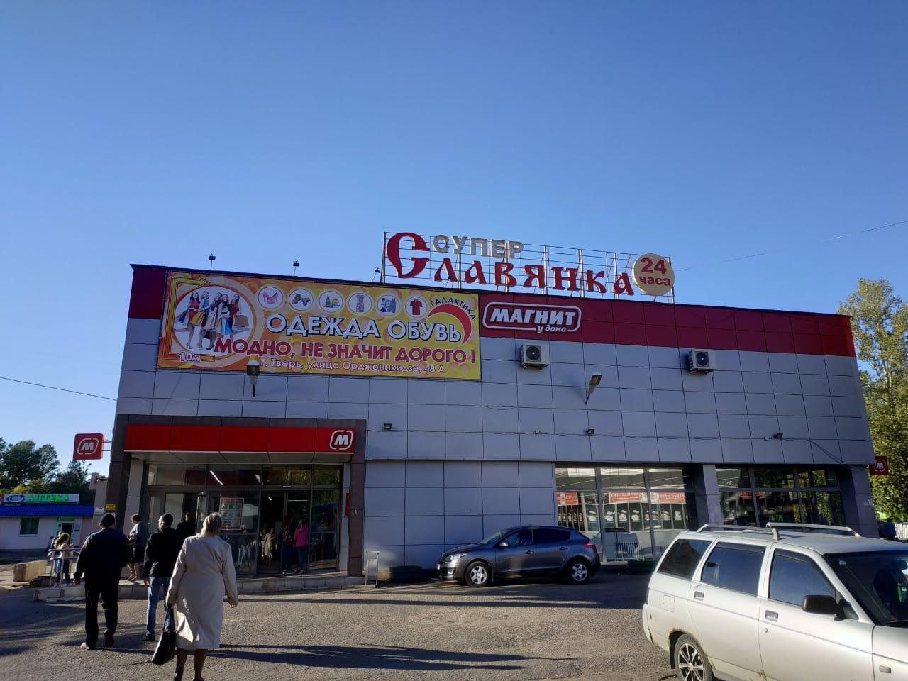 аренда помещений в ТЦ Славянка