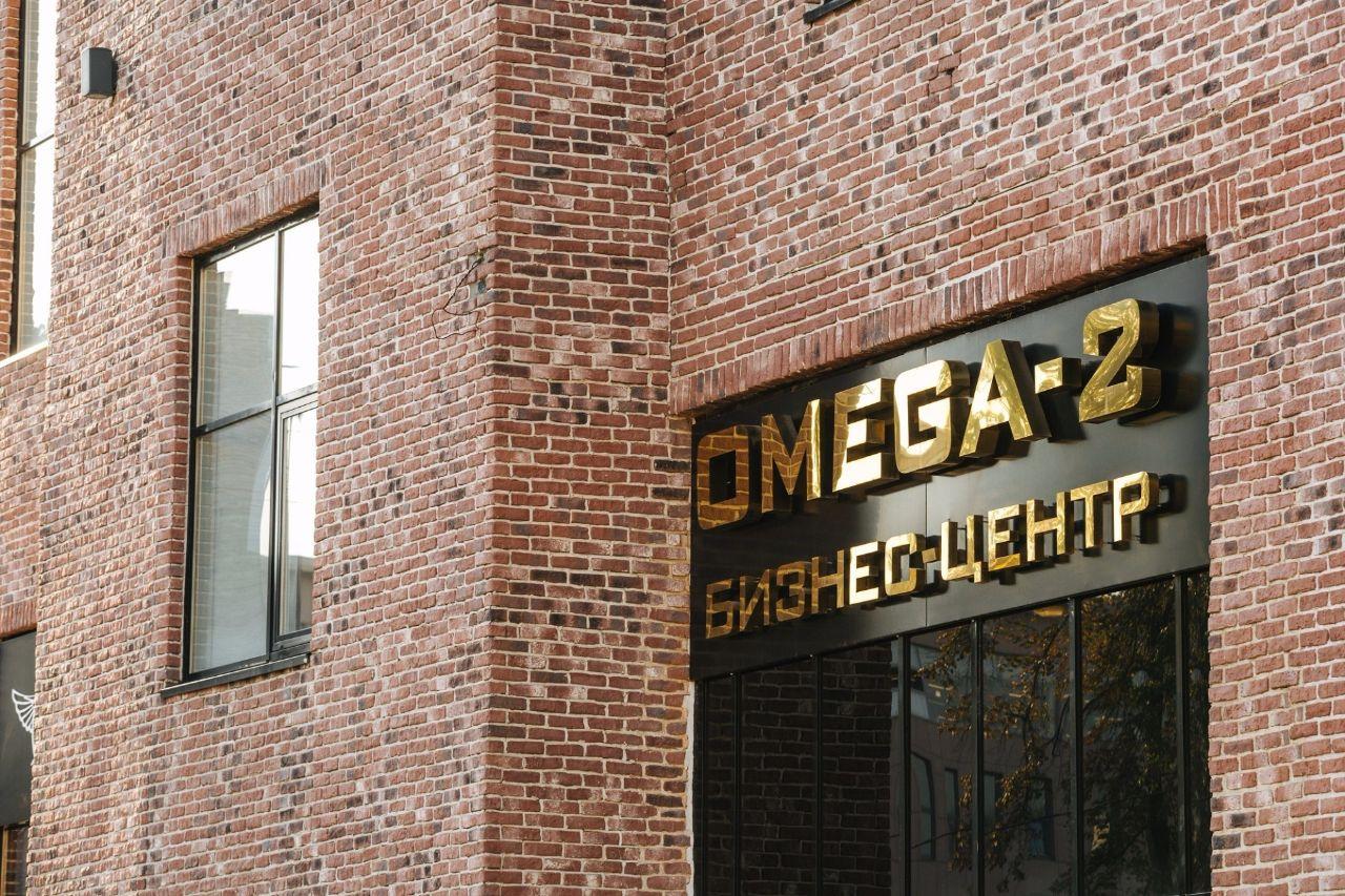 Бизнес Центр Омега-2 корпус А