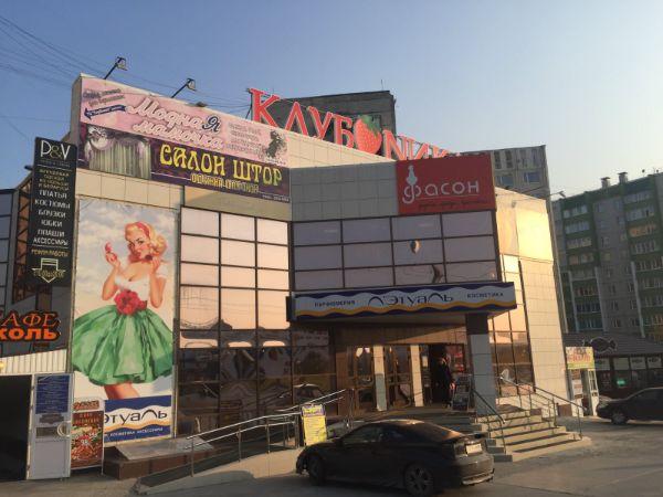 Торговый центр Клубника