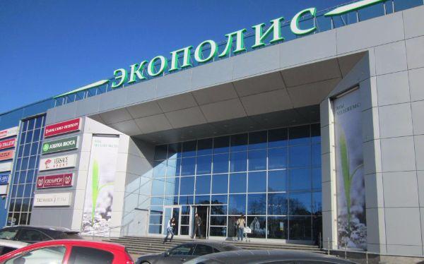 Торговый комплекс Экополис