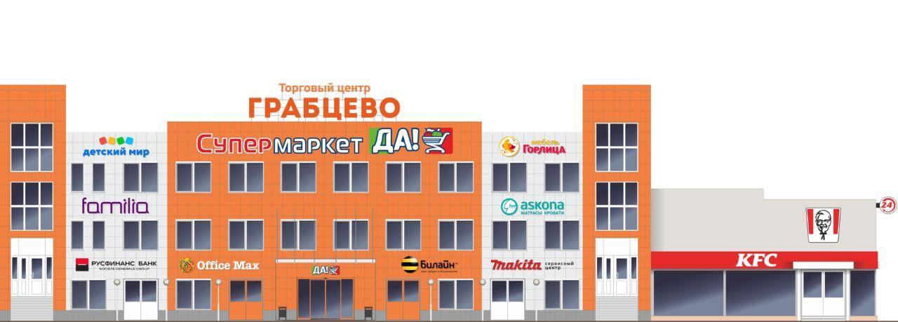продажа помещений в ТЦ Грабцево