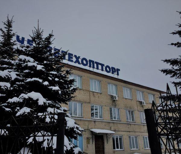 Складской комплекс Челябтехоптторг