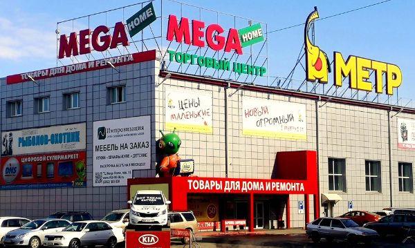 Торгово-развлекательный центр Mega Home (Мега Хоум)