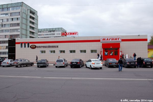Торговый центр Коробейники