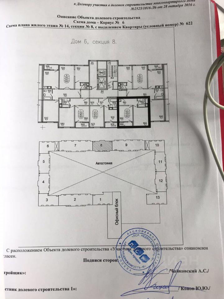 1-к кв. Москва Производственная 6 (40 м²)