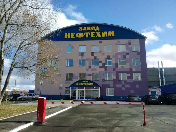 Офисно-складской комплекс Завод Нефтехим