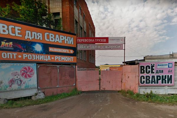 Офисно-складской комплекс на ул. Маяковского, 18