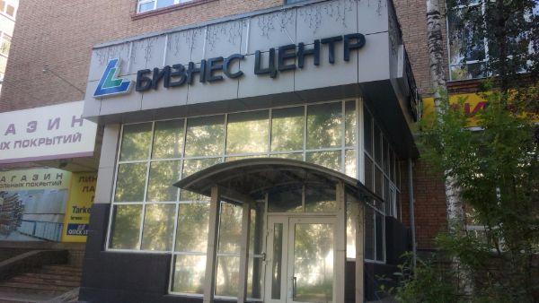 Бизнес-центр на ул. Первомайская, 92