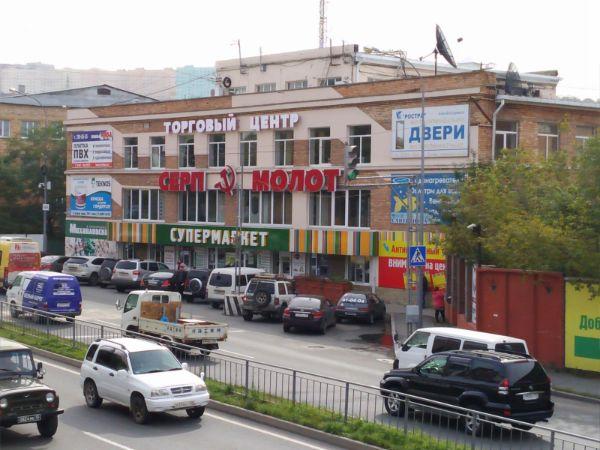 Торговый центр Серп и молот